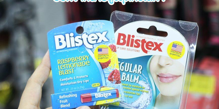 ลิปมัน Blistex ผลิตจากประเทศอเมริกา !