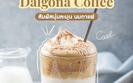 Dalgona Coffee กาแฟฟองนมสด ทำเองได้ที่บ้าน