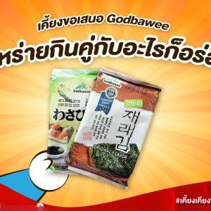 AW Godbawee cover-01